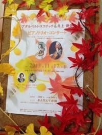 コンサートポスター