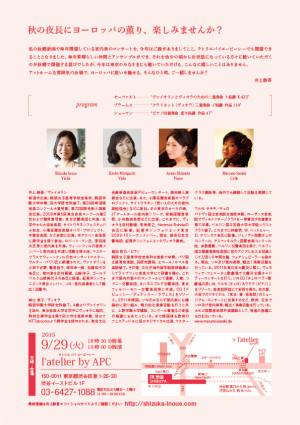 井上静香と仲間たち東京2015